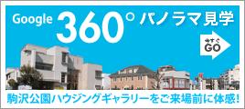 Google 360° パノラマ見学 駒沢ハウジングギャラリーをご来場前に体感!