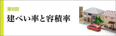 koma_iezukuri_1608b-01