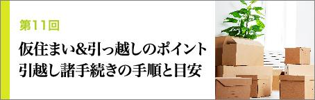 koma_iezukuri_1611b-01