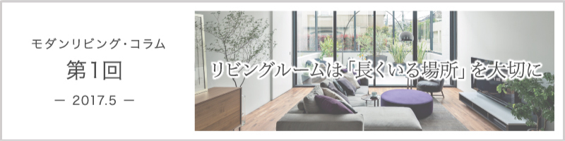 modern_living_01