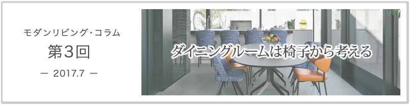 koma_modern_living_banner07