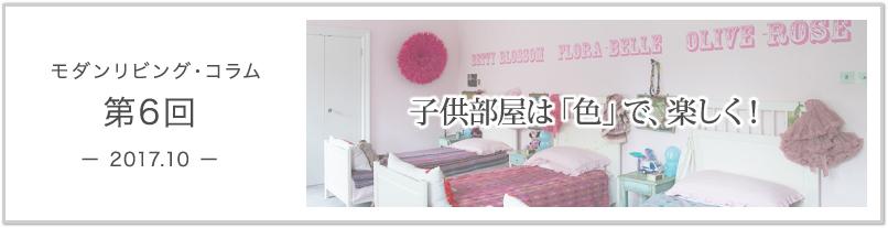 koma_modern_living_banner10