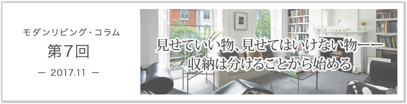 koma_modern_living_banner11