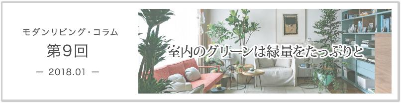 koma_modern_living_banner09