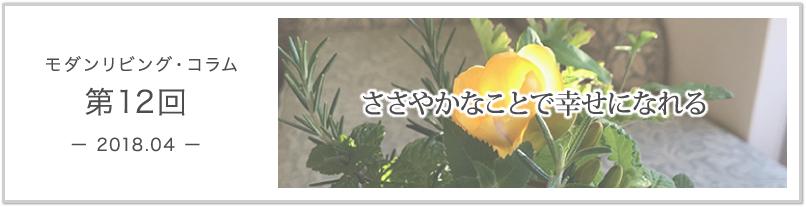 koma_modern_living_banner12b
