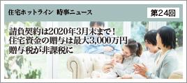 請負契約は2020年3月末まで! 住宅資金の贈与は最大3,000万円 贈与税が非課税に