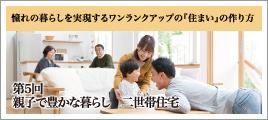 第5回 親子で豊かな暮らし 二世帯住宅
