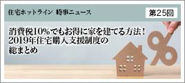 消費税10%でもお得に家を建てる方法!2019年住宅購入支援制度の総まとめ