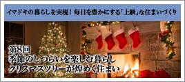 第8回 季節のしつらいを楽しむ暮らし クリスマスツリーが煌めく住まい